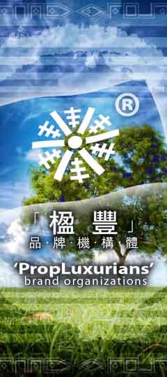 PropLuxurians brand organizations | 楹豐品牌機構體