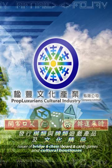 PropLuxurians Cultural Industry Company Limited: Issuer of bridge & chess (board & card games). Purchasing agency of Hanhok/Hanfu (Han Chinese clothing) and Han-Chinese element products. | 楹豐文化產業有限公司:開發棋類與牌類遊戲產品。代理訂購漢服與華夏元素產品。