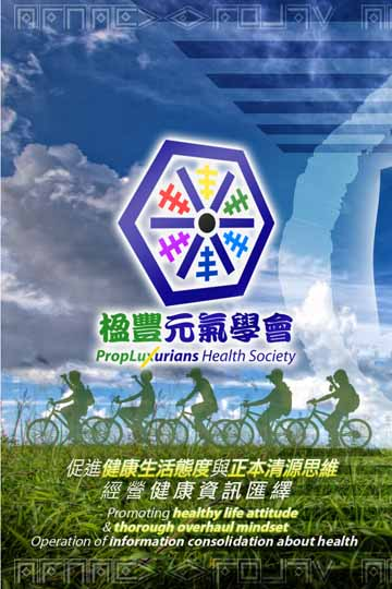 PropLuxurians Health Society: Studying health theory, promoting healthy life and thinking attitude. Operation of information consolidation about health | 楹豐元氣學會:研究健康理論、促進健康生活與思考態度。經營健康資訊匯繹。